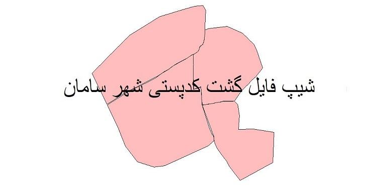نقشه شیپ فایل گشت کدپستی شهر سامان