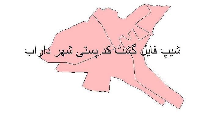 نقشه شیپ فایل گشت کدپستی شهر داراب