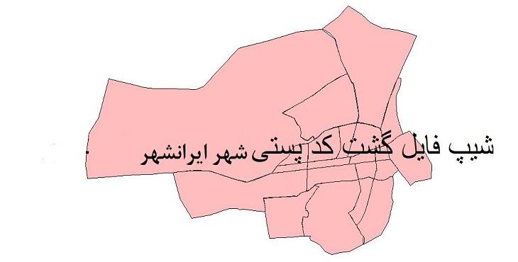 نقشه شیپ فایل گشت کدپستی شهر ایرانشهر