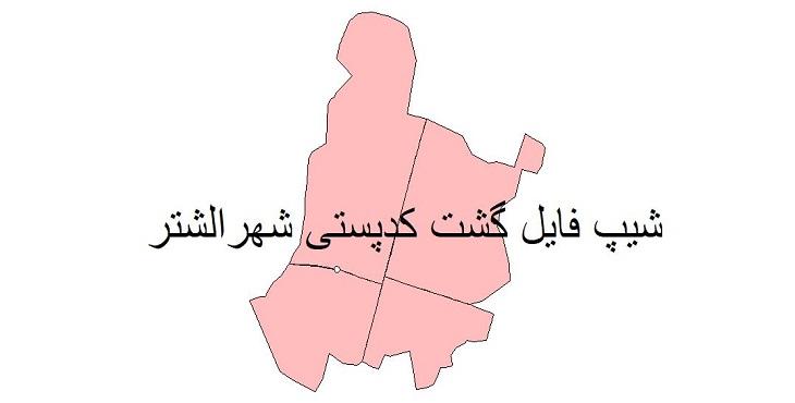 نقشه شیپ فایل گشت کدپستی شهر الشتر