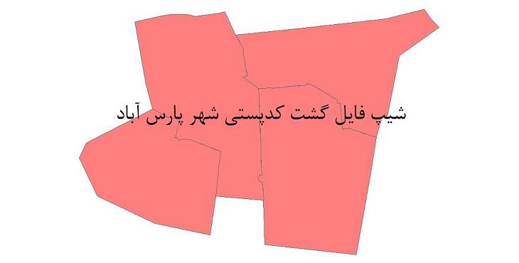 نقشه شیپ فایل گشت کدپستی شهر پارس آباد