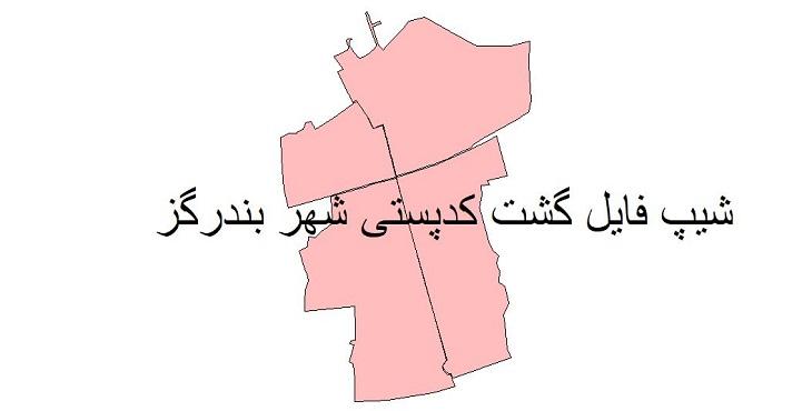 نقشه شیپ فایل گشت کدپستی شهر بندر گز