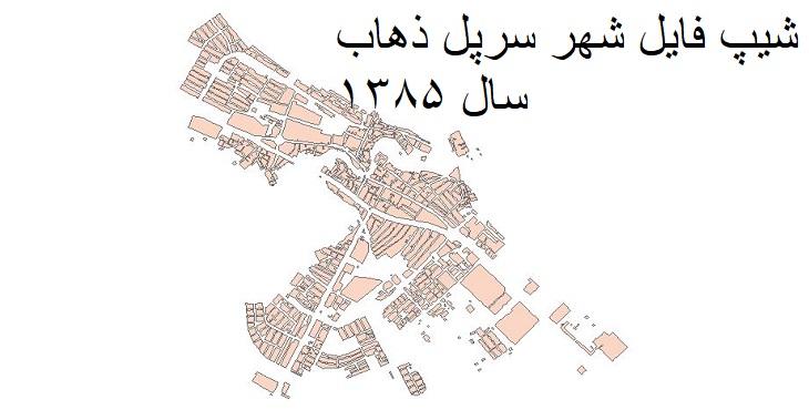 دانلود شیپ فایل بلوک آماری شهر سرپل ذهاب سال ۱۳۸۵
