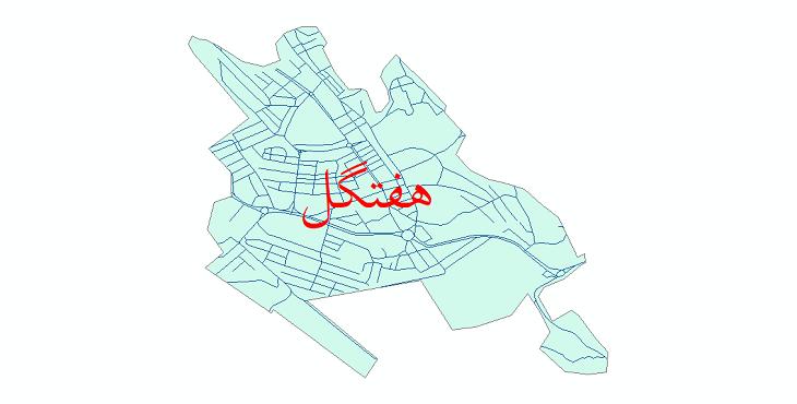 دانلود نقشه شیپ فایل شبکه معابر شهر هفتگل سال 1399