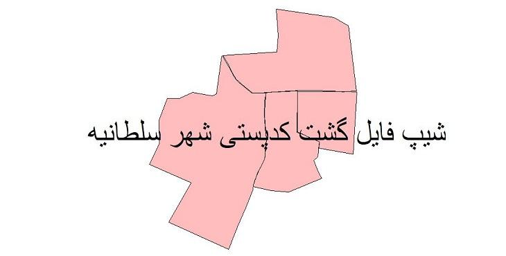 نقشه شیپ فایل گشت کدپستی شهر سلطانیه