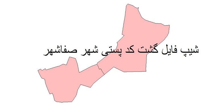 نقشه شیپ فایل گشت کدپستی شهر صفاشهر