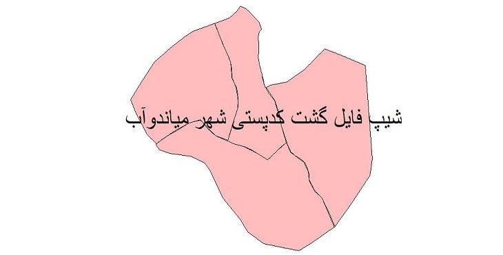 نقشه شیپ فایل گشت کدپستی شهر میاندوآب