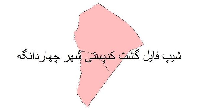نقشه شیپ فایل گشت کدپستی شهر چهاردانگه