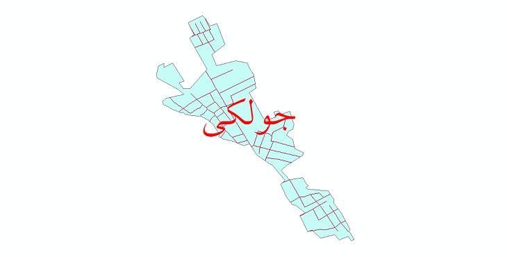دانلود نقشه شیپ فایل شبکه معابر شهر جولکی سال 1399