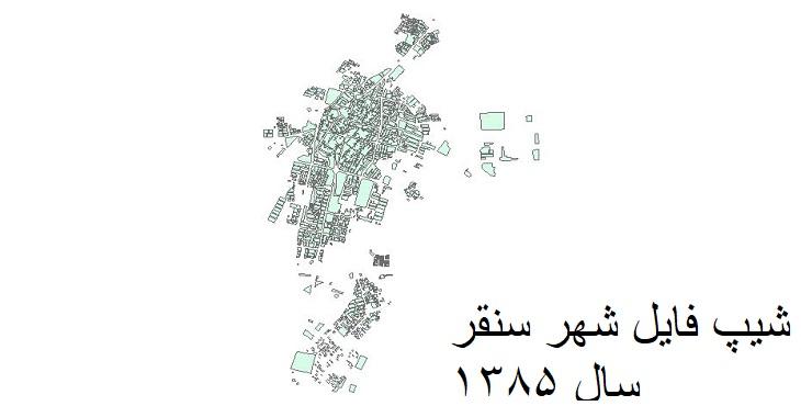 دانلود شیپ فایل بلوک آماری شهر سنقر سال ۱۳۸۵