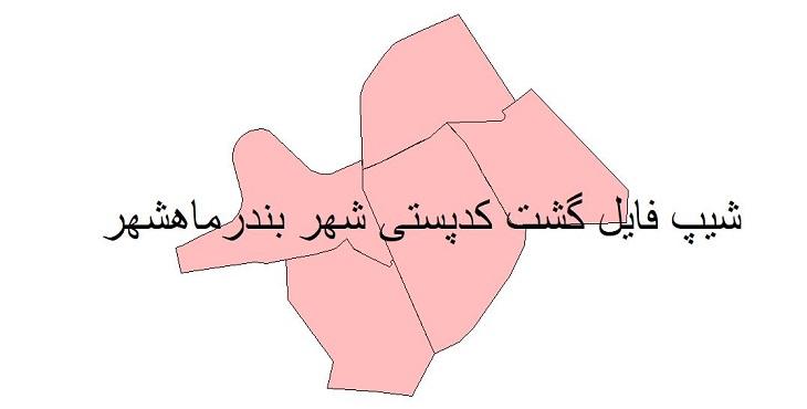نقشه شیپ فایل گشت کدپستی شهر بندرماهشهر