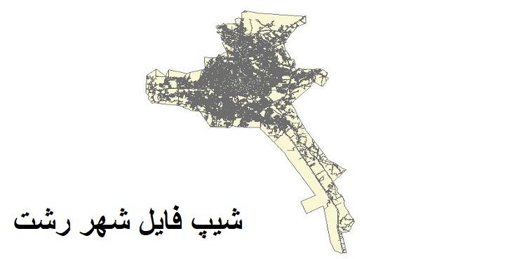 دانلود شیپ فایل بلوک آماری شهر رشت سال ۱۳۸۵