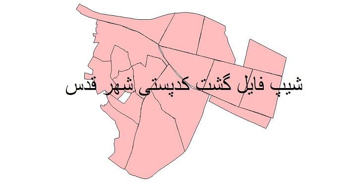 نقشه شیپ فایل گشت کدپستی شهر قدس