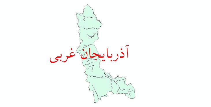 دانلود نقشه شیپ فایل پهنه های سیلاب استان آذربایجان غربی