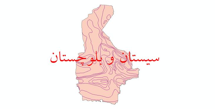 دانلود نقشه شیپ فایل خطوط هم بارش استان سیستان و بلوچستان