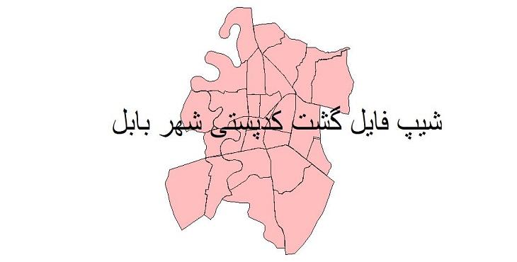 نقشه شیپ فایل گشت کدپستی شهر بابل