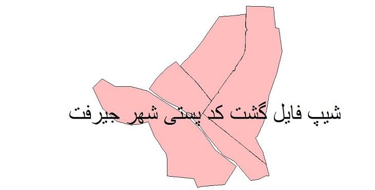 نقشه شیپ فایل گشت کدپستی شهر جیرفت