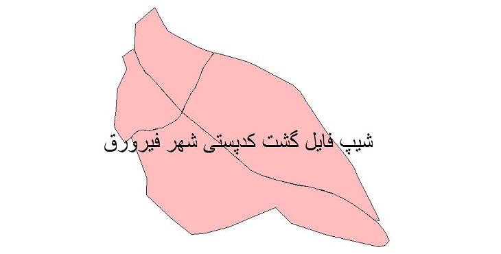 نقشه شیپ فایل گشت کدپستی شهر فیرورق