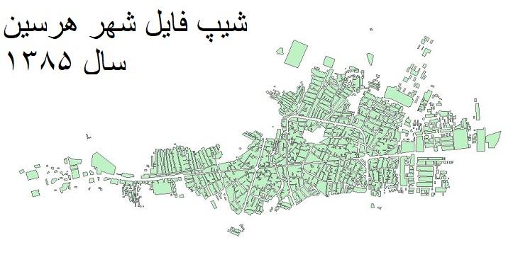 دانلود شیپ فایل بلوک آماری شهر هرسین سال ۱۳۸۵