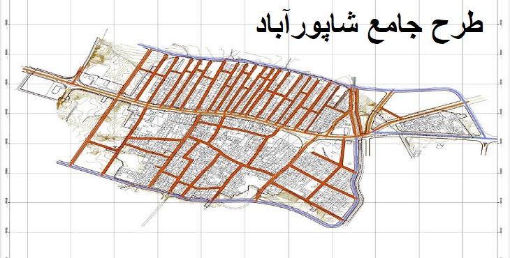 دانلود طرح جامع شهر شاپورآباد سال 1396