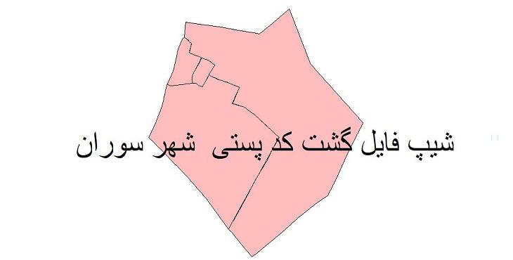 نقشه شیپ فایل گشت کدپستی شهر سوران