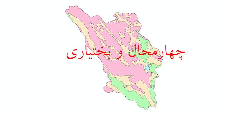 دانلود نقشه شیپ فایل خاک استان چهارمحال و بختیاری