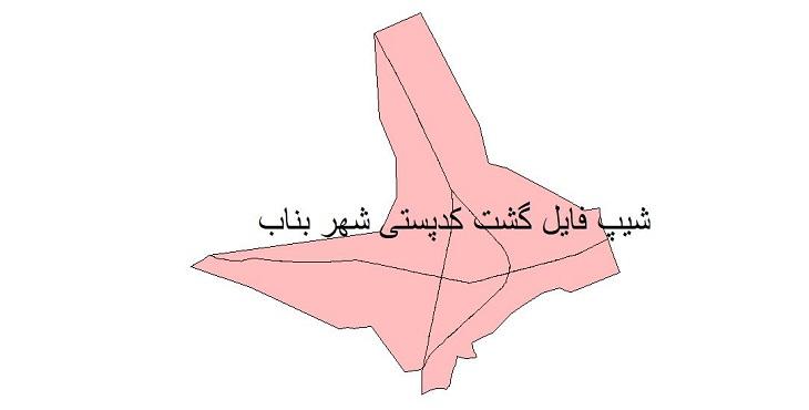 نقشه شیپ فایل گشت کدپستی شهر بناب