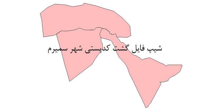 نقشه شیپ فایل گشت کدپستی شهر سمیرم