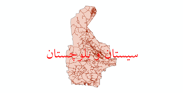 دانلود نقشه شیپ فایل شبکه راه های استان سیستان و بلوچستان سال 1399