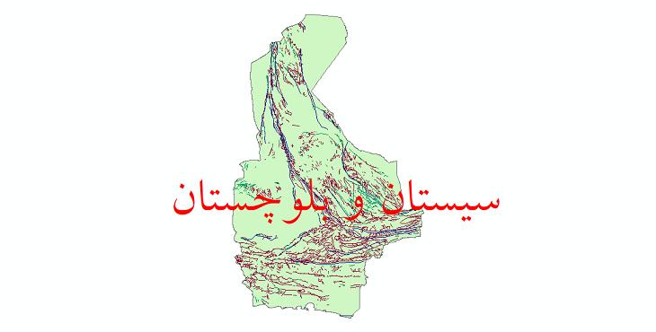 دانلود نقشه شیپ فایل گسل های استان سیستان و بلوچستان