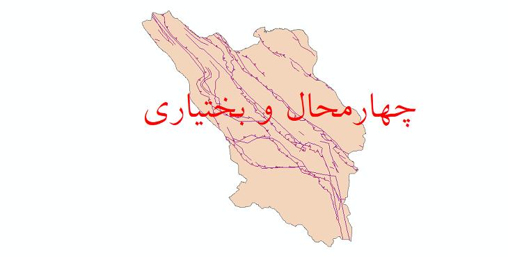 دانلود نقشه شیپ فایل گسل های استان چهارمحال و بختیاری
