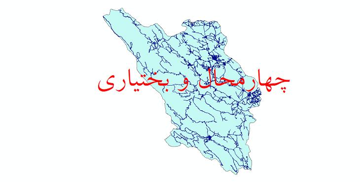 دانلود نقشه شیپ فایل شبکه راه های استان چهارمحال و بختیاری سال 1399